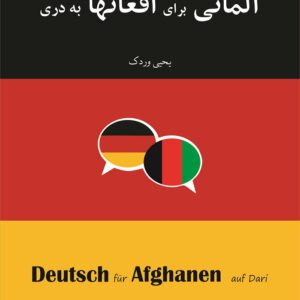 deutsch für Afghanen auf Dari